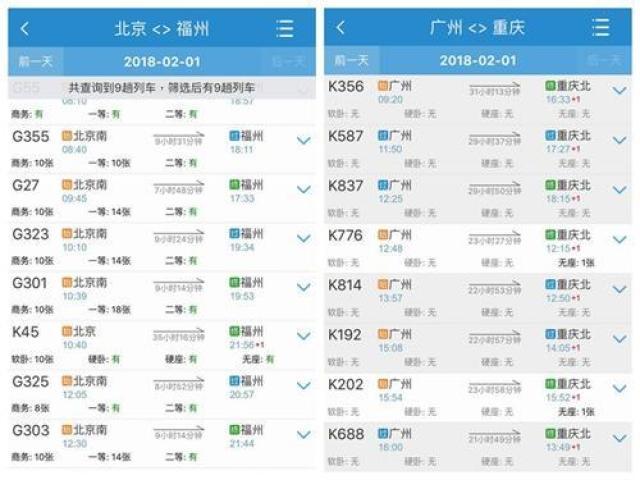 北京赛车怎么样才稳赢:直击春运火车票开售:余票较多_可享立减优惠