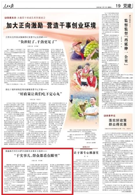 人民日报点赞新疆昌吉为基层干部减负