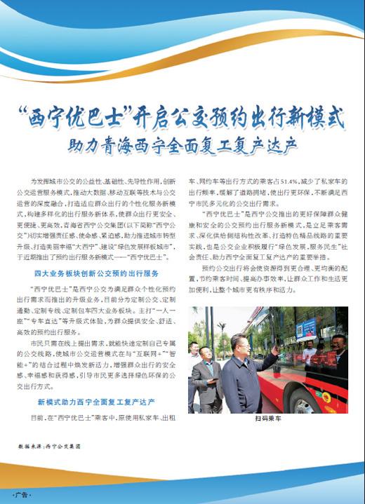 http://www.zgqhl.cn/qinghaixinwen/48497.html
