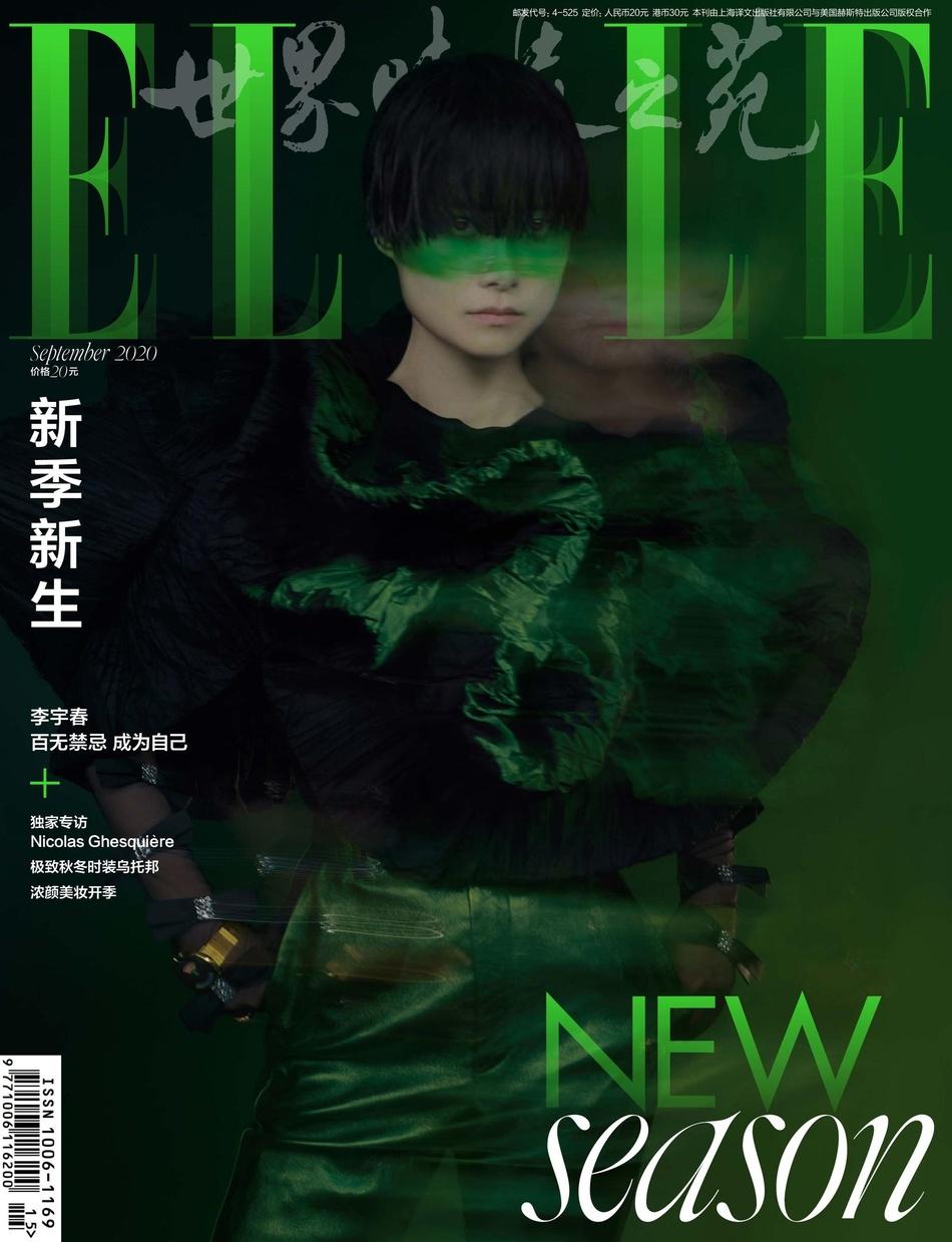 李宇春登杂志封面时尚个性妆容更前卫