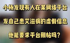 万博manbetx手机版下载普法 每日一典,被他人在网络平台发布虚假信息该如何维权?