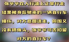 万博manbetx手机版下载普法 每日一典,老人在路上被车撞伤该怎么办?