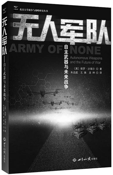 无人军队——自主武器与未来战争