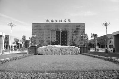 湖南文理学院: 助力区域发展 打