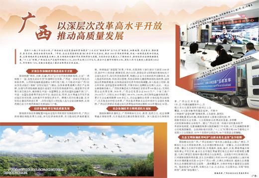 广西以深层次改革高水平开放推动高质量发展