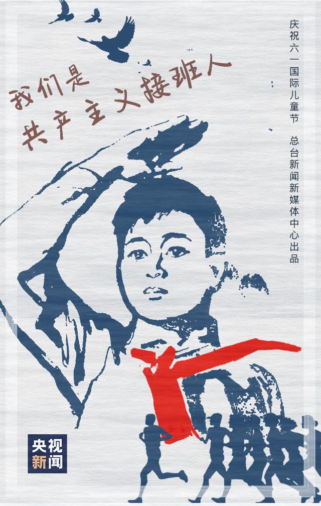 向着胜利勇敢前进 这是中国少年先锋队队歌